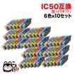 【お試しセール】【クP05】【高品質】エプソン IC50互換 超ハイクオリティ互換インクカートリッジ 6色×10セット【送料無料】