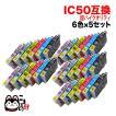 【お試しセール】【クP05】【高品質】エプソン IC50互換 超ハイクオリティ互換インクカートリッジ 6色×5セット【送料無料】