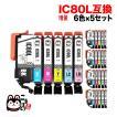 IC6CL80L エプソン用 IC80 互換インクカートリッジ 増量 6色×5セット 増量6色×5セット