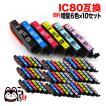 IC6CL80L エプソン用 IC80 互換インクカートリッジ 顔料 増量 6色×10セット 増量顔料6色セット×10パック