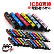 IC6CL80L エプソン用 IC80 互換インクカートリッジ 顔料 増量 6色×5セット 増量顔料6色セット×5パック