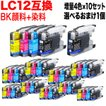 【クP03】ブラザー LC12互換インク 増量4色お買い得10セット 顔料BK採用 LC12-N-4PK-10【送料無料】 増量4色×10(顔料BK)