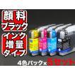 【クP03】ブラザー LC12互換インク 増量4色お買い得5セット 顔料BK採用 LC12-N-4PK-5【送料無料】 増量4色×5(顔料BK)