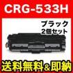 キヤノン(Canon) カートリッジ533H リサイクルトナー 2個セット CRG-533H (8027B002) TNI-CRG-533H LBP-8100 LBP-8710(送料無料) ブラック2個セット