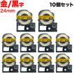 キングジム用 テプラ PRO 互換 テープカートリッジ SM24ZW カラーラベル(メタリック) 強粘着 10個セット 24mm/メタリック金テープ/黒文字