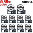 キングジム用 テプラ PRO 互換 テープカートリッジ SS36KW 白ラベル 強粘着 10個セット 36mm/白テープ/黒文字