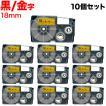 カシオ用 ネームランド 互換 テープカートリッジ XR-18GD ラベル 10個セット 18mm/金テープ/黒文字