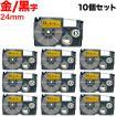 カシオ用 ネームランド 互換 テープカートリッジ XR-24GD ラベル 10個セット 24mm/金テープ/黒文字
