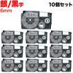 カシオ用 ネームランド 互換 テープカートリッジ XR-6SR ラベル 10個セット 6mm/銀テープ/黒文字