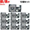 カシオ用 ネームランド 互換 テープカートリッジ XR-9SR ラベル 10個セット 9mm/銀テープ/黒文字
