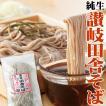 今だけ!899円!送料無料 純生 讃岐田舎 そば 800g 8...
