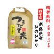 令和3年 ひのひかり 奈良県産 玄米10Kg 白米・7分づき・5分づき・3分づき・玄米・精米無料