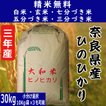 令和3年 ひのひかり 奈良県産 玄米30Kg 白米・7分づき・5分づき・3分づき・玄米・精米無料