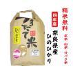 令和3年 ひのひかり 奈良県産 玄米5Kg 白米・7分づき・5分づき・3分づき・玄米・精米無料