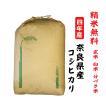 令和3年  コシヒカリ 奈良県産 玄米30Kg 白米・7分づき・5分づき・3分づき・玄米・精米無料