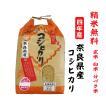 令和3年  コシヒカリ 奈良県産 玄米5Kg 白米・7分づき・5分づき・3分づき・玄米・精米無料