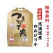 令和2年産 ゆめぴりか 北海道産 玄米10Kg 白米・7分づき・5分づき・3分づき・玄米・精米無料