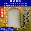 令和2年産 ゆめぴりか 北海道産 玄米30Kg 白米・7分づき・5分づき・3分づき・玄米・精米無料