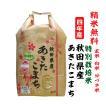 令和3年 あきたこまち 秋田県大潟村産 特別栽培米 玄米10Kg 白米・7分づき・5分づき・3分づき・玄米・精米無料