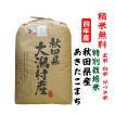 令和3年 あきたこまち 秋田県大潟村産 特別栽培米 玄米30Kg 白米・7分づき・5分づき・3分づき・玄米・精米無料