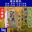 令和3年 ミルキークイーン 新潟県産 特別栽培米 玄米5Kg 白米・7分づき・5分づき・3分づき・玄米・精米無料