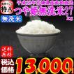 米 お米 宮城県産 つや姫 玄米 30kg (精米選択:無洗米27kg) 28年産 送料無料