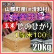平成30年産 玄米 熊本県山都町産 減農薬栽培米 ひのひかり 20kg