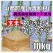 平成30年 玄米 熊本県山都町産アイガモ米 ヒノヒカリ 10kg