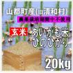 平成30年 玄米 熊本県山都町産アイガモ米 ヒノヒカリ 20kg