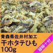 青森県むつ湾産 干ホタテ貝ひも 100g×3袋 (常温品)