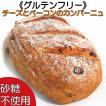 グルテンフリー チーズとベーコンのカンパーニュ 砂糖不使用 卵不使用 無添加パン 天然酵母パン 米粉パン 米粉100% 自然栽培米粉 グルテンフリーパン