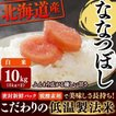 お米 29年産 5キロ×2袋 低温製法米 北海道産 ななつぼし 10kg (5kg×2袋) 密封新鮮パック 米 ごはん うるち米 精白米(精米日11月1日):予約品