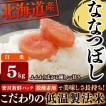 お米 29年産 5キロ 低温製法米 北海道産 ななつぼし 5kg 密封新鮮パック 米 ごはん うるち米 精白米(精米日11月1日):予約品