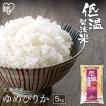 お米 低温製法米 北海道産 ゆめぴりか 5kg 密封新鮮パック アイリスオーヤマ 米 ご飯 うるち米 精白米