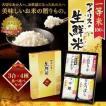 アイリスの生鮮米ギフトBOX 3合×4種食べ比べセット 4袋入 1.8kg  アイリスオーヤマ ギフト (ラッピング可)