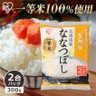 お米 29年産 アイリスの生鮮米 北海道産 ななつぼし 2合パック 300g アイリスオーヤマ 米 ご飯 うるち米 精白米 あすつく