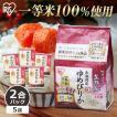 新米 お米  アイリスの生鮮米 北海道産 ゆめぴりか 1.5kg アイリスオーヤマ 米 ごはん うるち米 精白米(あすつく)
