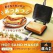 ホットサンドメーカー フライパン 直火 簡単 長持ち トースト シングル キャンプ アウトドア  XGP-JP02 (D):予約品