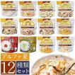 ★タイムセール★尾西のアルファ米 12種類 コンプリー...
