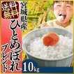お米 お米 10kg 宮城県産 ひとめぼれ ブレンド米 ごはん うるち米 精白米