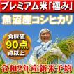 ◆平成30年産新米予約受付中◆<送料無料>新潟県南...