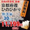 【29年産】無洗米 京都府産 ひのひかり30kg(10kg×3袋) ヒノヒカリ お米 2017年産 送料無料