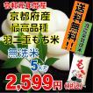 【29年産】京都府産 無洗米 新羽二重もち米5kg 餅米 2017年産 送料無料