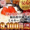 米 お米 令和元年産 福島県中通り産 ミルキークイーン 白米:25kg(5kg×5個)  ※送料沖縄3,000円