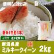 新米 2018 新潟県産ミルキークイーン(平成30年)2kg 【送料無料(本州のみ)】