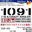 1091(イレグイ) handle with careステッカー126×65【取扱注意】