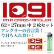 [2枚set] 1091(イレグイ)I'm a crazy angler.ステッカー  62×27mm【中】