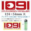 1091(イレグイ)I'm a crazy angler.ステッカー 124×54mm【大】