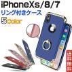 iphone8 ケース iphone7 ケース リング付き iphone X iphone7plus ケース iphone8plus iphone6s plus 落下防止 耐衝撃 メッキ加工 シンプル 大人