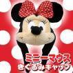 着ぐるみキャップ ミニー 着ぐるみCAP きぐるみキャップ 帽子 ディズニー Disney Minnie なりきりキャップ サザック RBJ-058